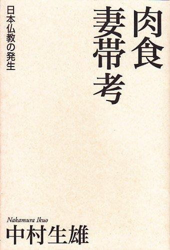 肉食妻帯考 日本仏教の発生の詳細を見る