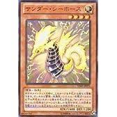 【 遊戯王 カード 】 《 サンダー・シーホース 》(ウルトラレア)【プロモーションカード】vjmp-jp070