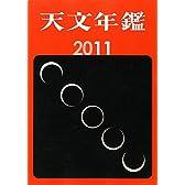 天文年鑑〈2011年版〉