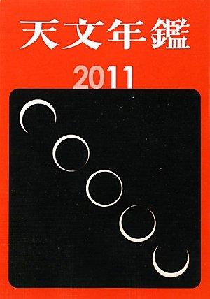 天文年鑑〈2011年版〉の詳細を見る