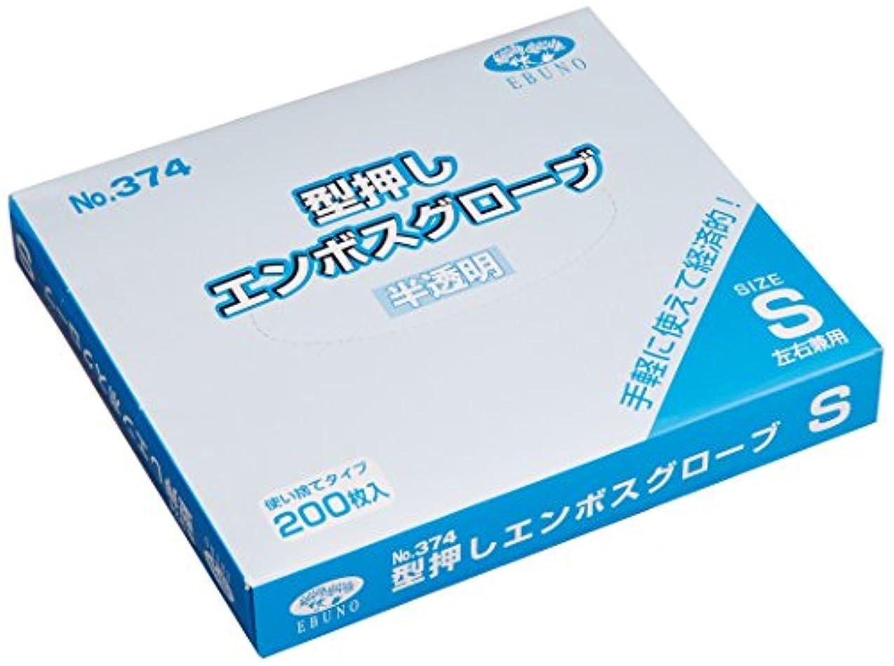 マイクロプロセッサ資産ジョイント型押し エンボスグローブ (食品加工用 ポリエチ手袋) 半透明 Sサイズ