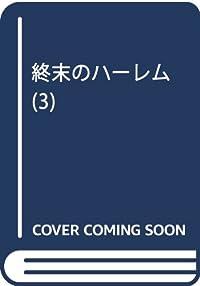 終末のハーレム(3): ジャンプコミックス
