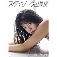 今田美桜写真集「スタミナ」 週プレ PHOTO BOOK