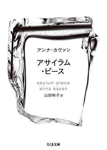アサイラム・ピース (ちくま文庫)
