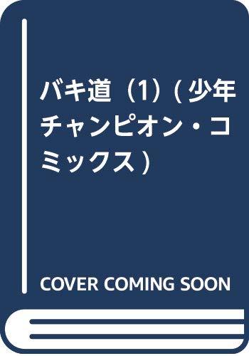 バキ道(1) (少年チャンピオン・コミックス)