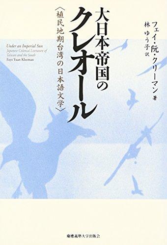 大日本帝国のクレオール―植民地期台湾の日本語文学
