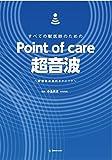 すべての獣医師のためのPoint of care超音波~超音波次世代テクニック~