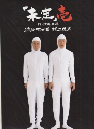 クリアファイル ★ 村上信五&渋谷すばる 2008 「未定」壱