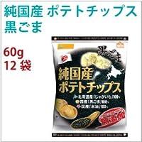 純国産 ポテトチップス 黒ごま 50g 12袋