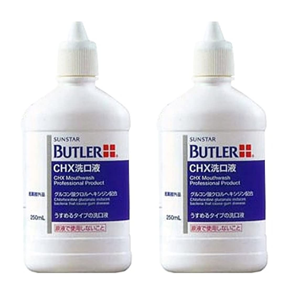 ジェムお酒居心地の良いサンスター バトラー CHX 洗口液 250ml × 2本 医薬部外品