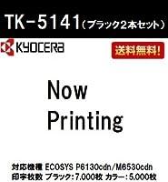 京セラ トナーカートリッジTK-5141 ブラック 2本セット 純正品