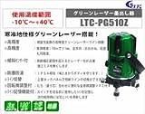 テクノ販売 プラチナグリンライン LTC-PG510Z