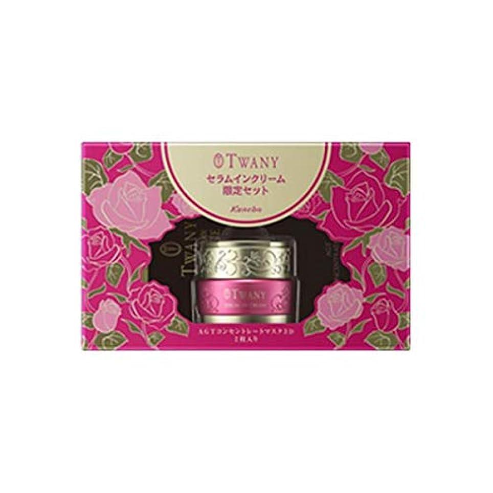 話をするブランド香水限定発売 カネボウ トワニー セラムインクリーム限定セット 18A