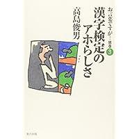 お言葉ですが…〈別巻3〉漢字検定のアホらしさ