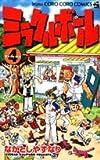 ミラクルボール (Volume4) (てんとう虫コミックス―てんとう虫コロコロコミックス)