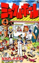 ミラクルボール (Volume4) (てんとう虫コミックス―てんとう虫コロコロコミックス)の詳細を見る