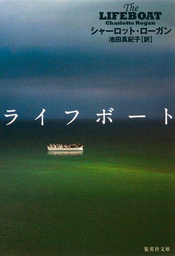 ライフボート (集英社文庫)
