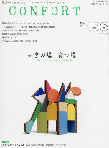 CONFORT No.156(2017年06月号) (学ぶ場、育つ場)