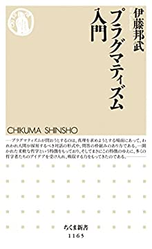 プラグマティズム入門 (ちくま新書)