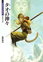 タオの神々 (新紀元文庫)