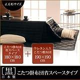 「黒」日本製こたつ掛布団省スペースタイプ&ウレタン入りこたつ敷布団2点セット正方形サイズ / [並行輸入