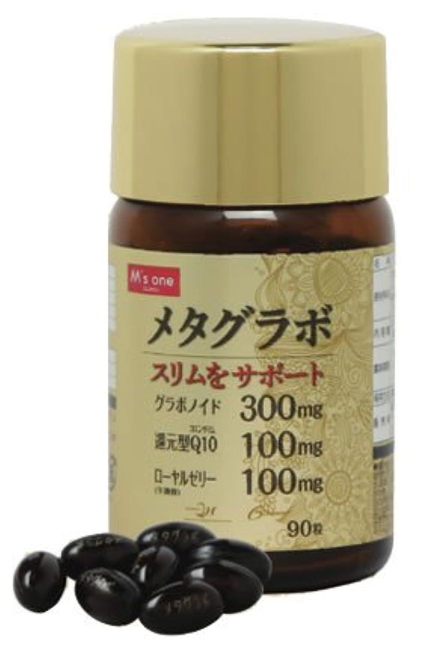害虫プレート摂氏エムズワン メタグラボ ダイエットサプリ グラボノイド (90粒)