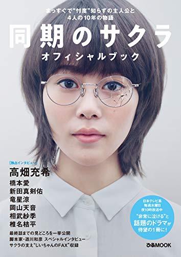 同期のサクラ オフィシャルブック (ぴあ MOOK)