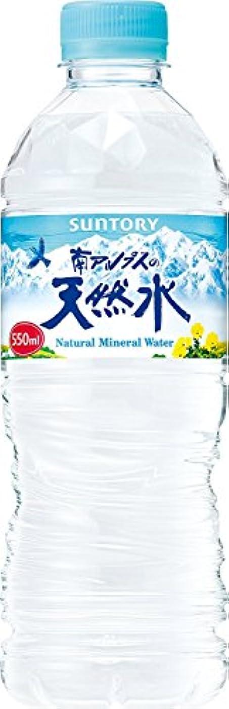 放映追うスチュワードサントリー 天然水(南アルプス) ペット 550ML × 24本