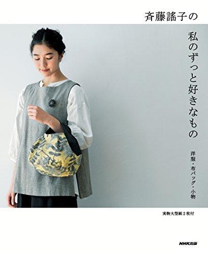 斉藤謠子の 私のずっと好きなもの—洋服・布バッグ・小物