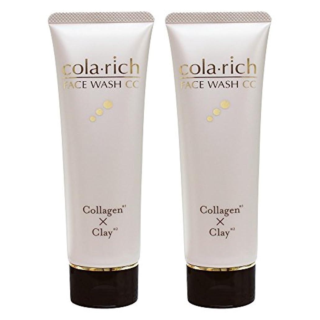 ネブ口径収穫コラリッチ コラーゲン配合美容液洗顔2本まとめ買い/フェイスウォッシュCC(1本120g 約1カ月分)キューサイ