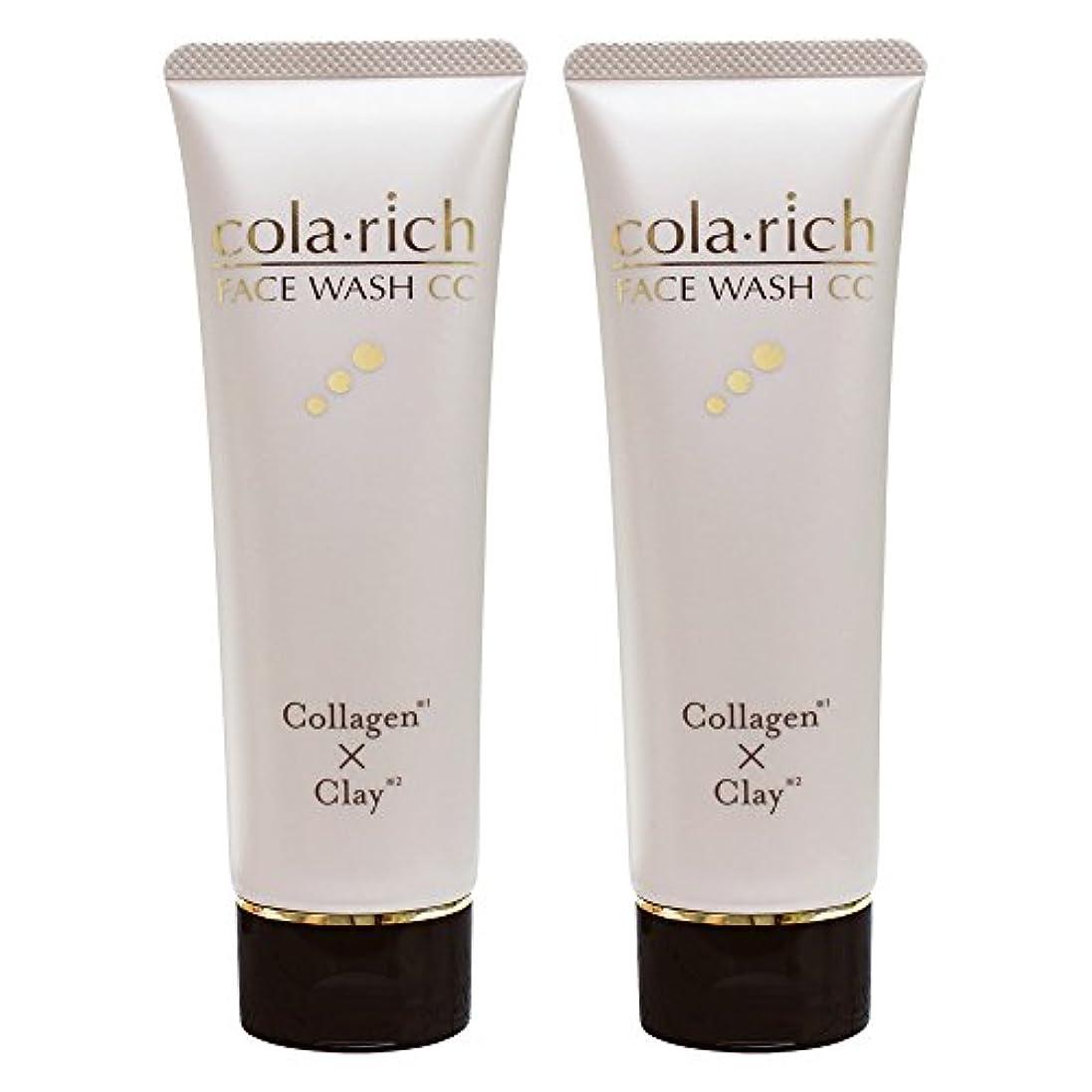 コラリッチ コラーゲン配合美容液洗顔2本まとめ買い/フェイスウォッシュCC(1本120g 約1カ月分)キューサイ
