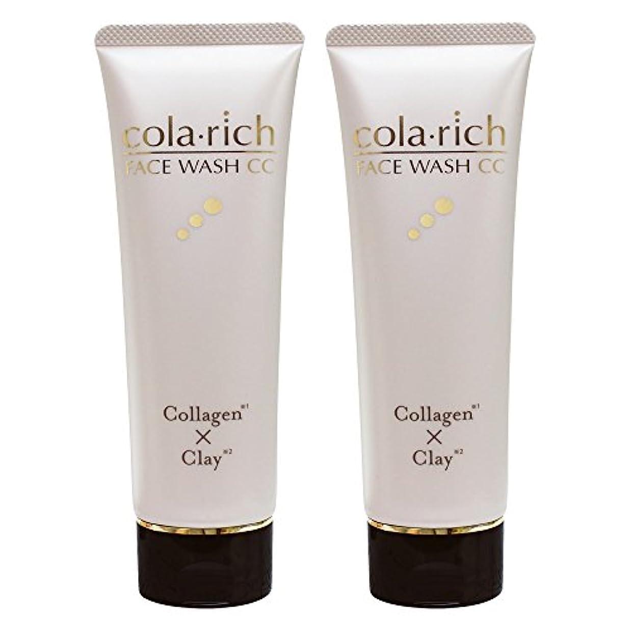 増幅する受動的本質的ではないコラリッチ コラーゲン配合美容液洗顔2本まとめ買い/フェイスウォッシュCC(1本120g 約1カ月分)キューサイ