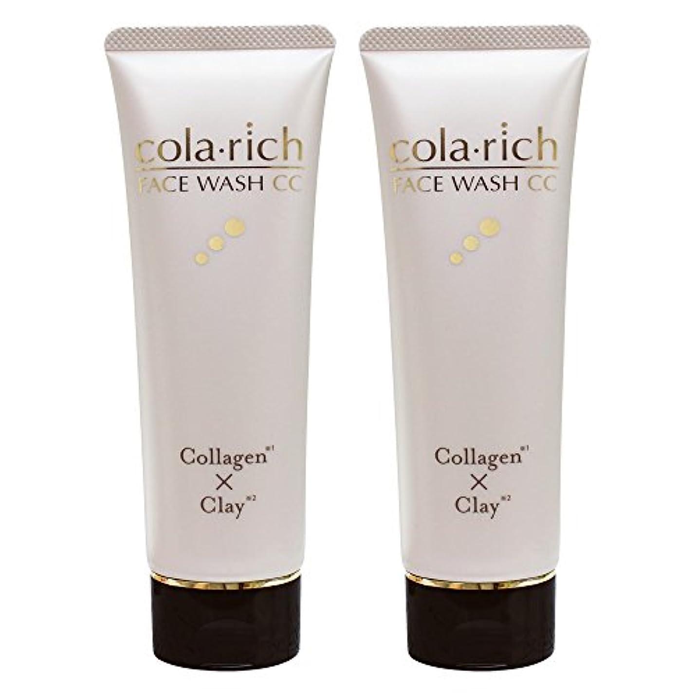 カフェテリア印象的輝くコラリッチ コラーゲン配合美容液洗顔2本まとめ買い/フェイスウォッシュCC(1本120g 約1カ月分)キューサイ