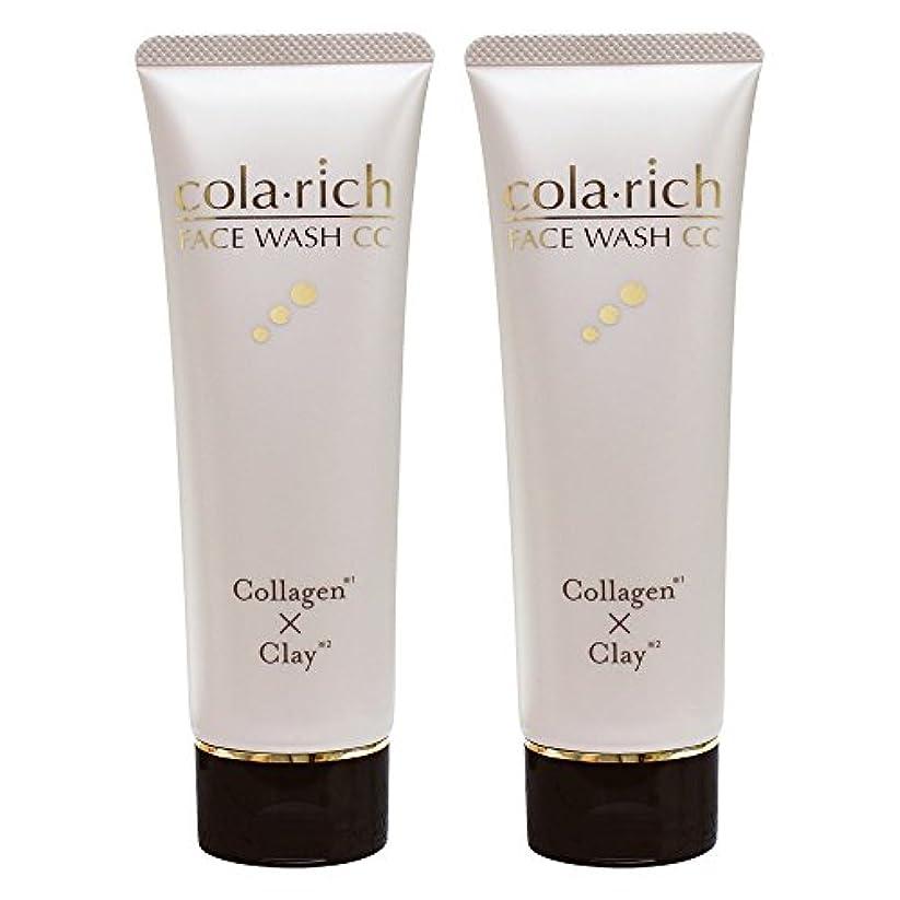 マトリックス理容室水没コラリッチ コラーゲン配合美容液洗顔2本まとめ買い/フェイスウォッシュCC(1本120g 約1カ月分)キューサイ