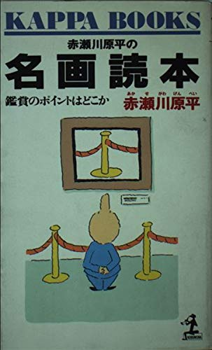 赤瀬川原平の名画読本―鑑賞のポイントはどこか (カッパ・ブックス)
