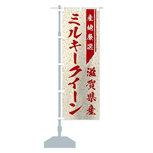 滋賀県産ミルキークイーン のぼり旗 サイズ選べます(ハーフ30x90cm 左チチ)