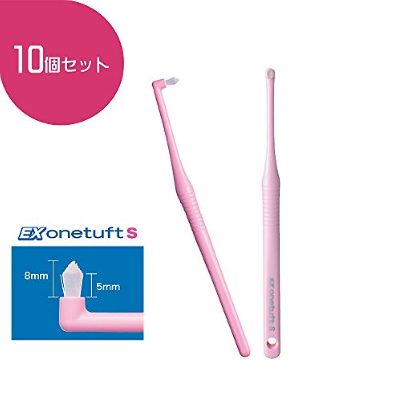 消去忌み嫌う知的ライオン デント EX ワンタフト 歯ブラシ onetuft 10本 (S, おまかせ)