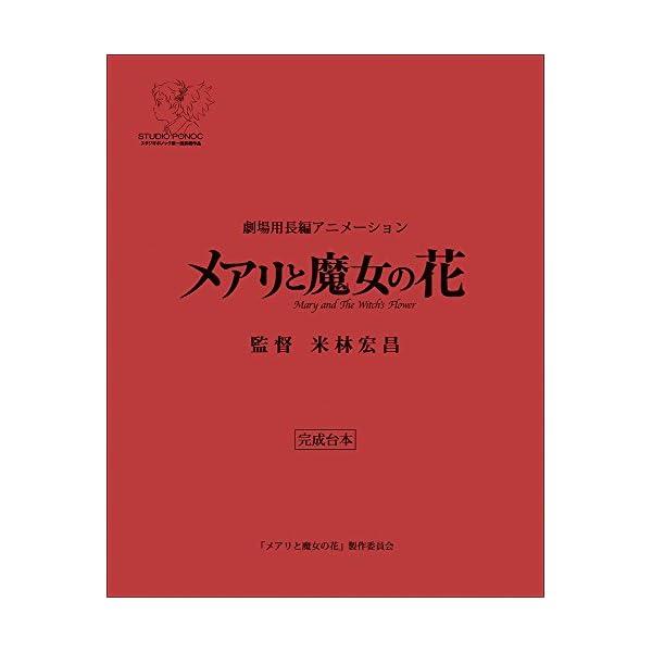 メアリと魔女の花 コレクターズ・エディション:...の紹介画像6