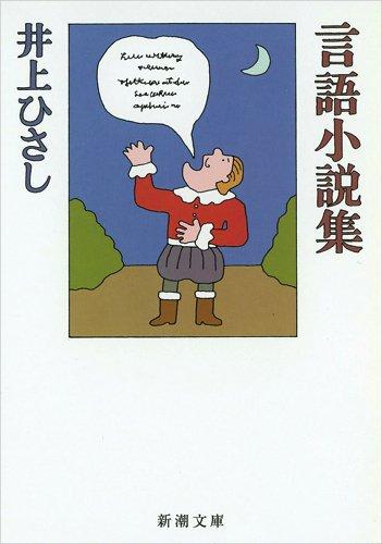言語小説集 (新潮文庫)の詳細を見る
