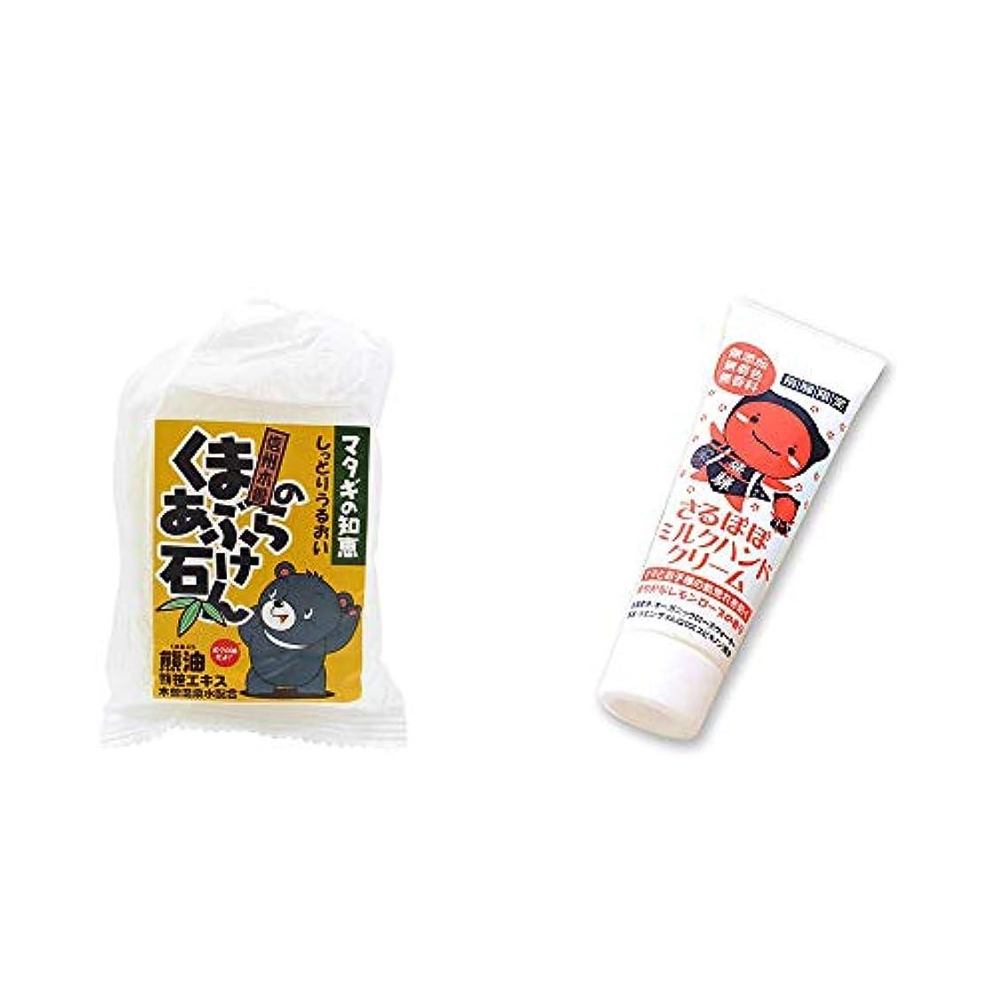 フルーツ野菜繊毛開発する[2点セット] 信州木曽 くまのあぶら石けん(80g)?さるぼぼ ミルクハンドクリーム(50g)