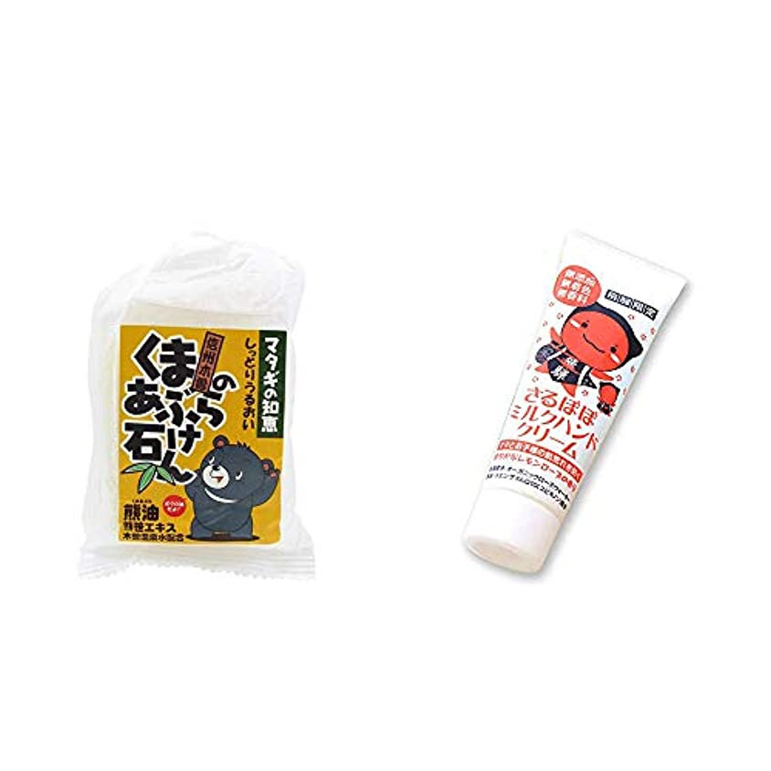 純粋な追い出す例[2点セット] 信州木曽 くまのあぶら石けん(80g)?さるぼぼ ミルクハンドクリーム(50g)