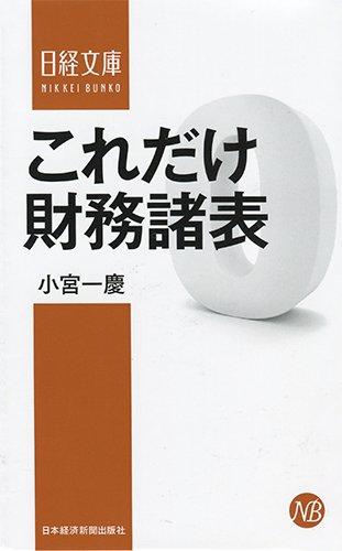 これだけ 財務諸表 (日経文庫)