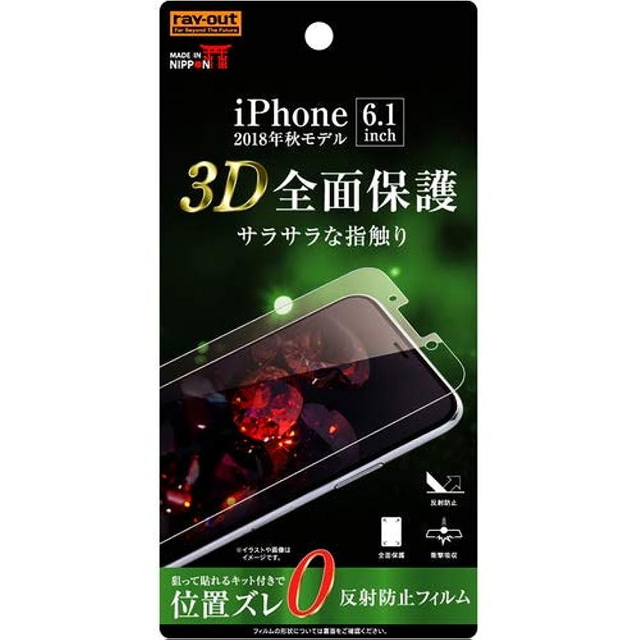 格納道徳教育情緒的レイ?アウト iPhone XR用 フルカバー液晶保護フィルム TPU 反射防止 衝撃吸収 RT-P18F/WZH