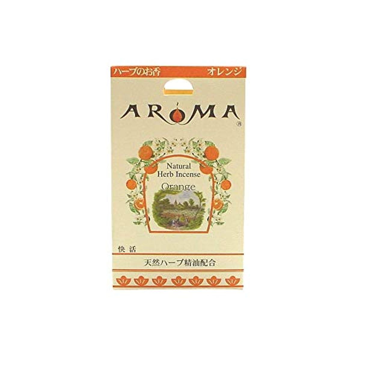 アレルギー性見えるシャベルハーブ香 オレンジ 16粒(コーンタイプのお香 インセンス)