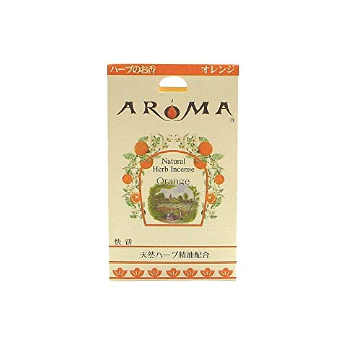 大惨事花瓶より良いハーブ香 オレンジ 16粒(コーンタイプのお香 インセンス)