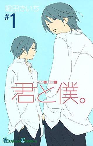 君と僕。 1巻 (デジタル版ガンガンコミックス)