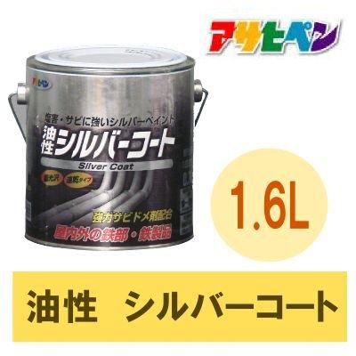 油性シルバーコート 1.6L