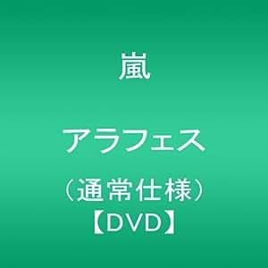 ARASHI アラフェス(通常仕様) [DVD]