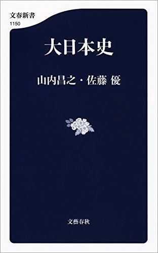 大日本史 (文春新書)