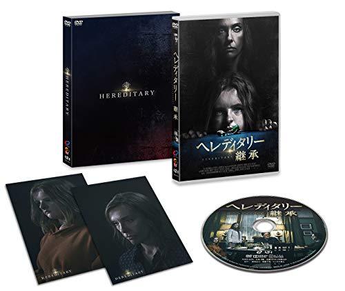 【Amazon.co.jp限定】ヘレディタリー 継承(デカジャケット付) [DVD]